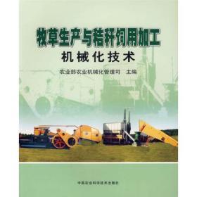 牧草生产与秸秆饲用加工机械化技术