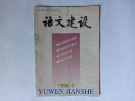 """语文建设,1998年第7期。关于学好中文和外文,季羡林。亦声字的性质与价值。首届全国推广普通话宣传周宣传提纲、口号。规范型汉语辞书的异体字处理问题(下)。也说""""及其""""句的语用规范。广告语言的规范化与反规范化。同音词规范问题琐议。语言环境与语言表达的得体性。广告词体式创新漫谈。"""