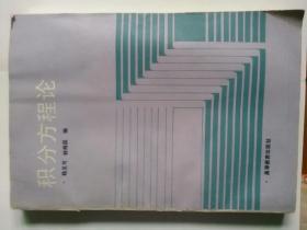 积分方程论  (钟寿国签赠本)