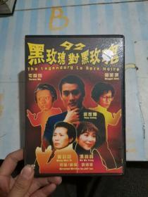 黑玫瑰对黑玫瑰  DVD