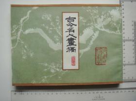 1984年〈古今名人画稿〉.据清光绪十四年版重印,汇古代名画于一集,乃欣赏与学习之益友(长26厚2公分)