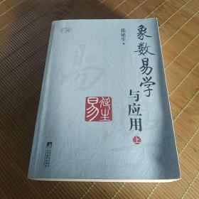 象数易学与应用(上下册)