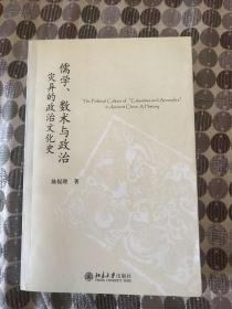 儒学、数术与政治:灾异的政治文化史