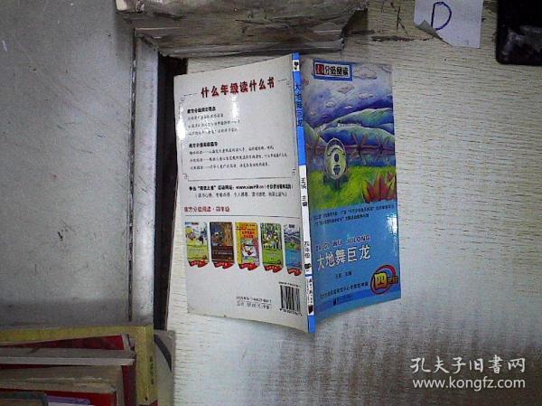 分级阅读-《莲花和老虎》(黄庆云编著,阅读历史故事传承中华文化指定推荐书目,适合三四年级阅读)