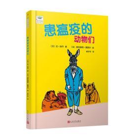 文学经典启蒙绘本 患瘟疫的动物们