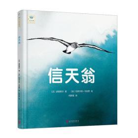 信天翁(文学经典启蒙绘本)
