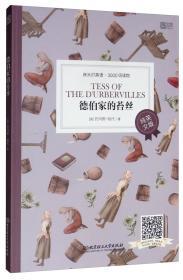 纯英文版·床头灯英语3000词读物:德伯家的苔丝(网店不卖)