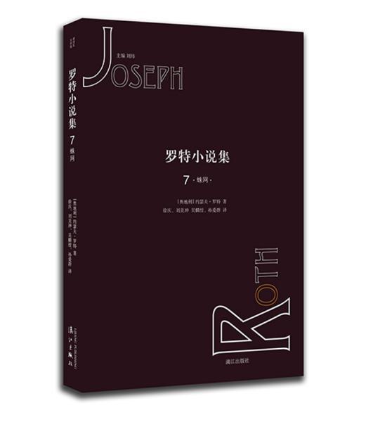 罗特小说集7·蛛网