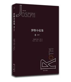 罗特小说集8·假秤