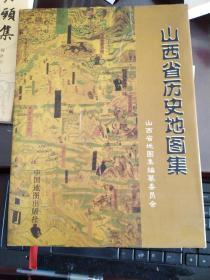 山西省历史地图集  (w)
