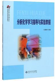 分析化学学习指导与实验教程