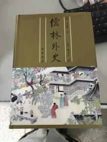 (正版3 )儒林外史9787533302986