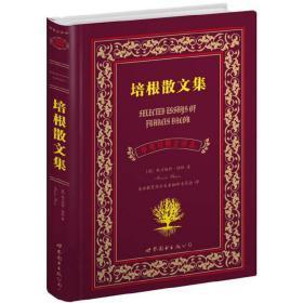 培根散文集(中英对照全译本)