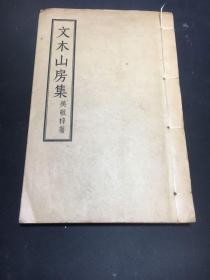 文木山房集 (线装 全一册)