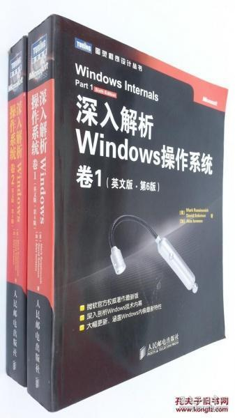深入解析Windows操作系统.卷2(英文版·第6版)