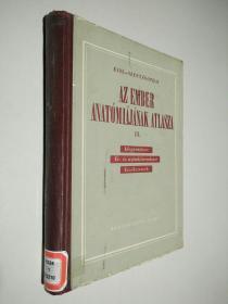Az ember anatómiájának atlasza III  解剖学