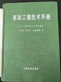 泵站工程技术手册 (日)日本农业土木事业协会