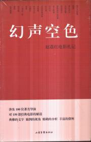 幻声空色:赵荔红电影札记