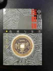 中国历代压胜钱收藏与鉴赏