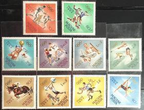 匈牙利邮票1964年  第18届运动会、拳击、击剑等 10全新(实拍)