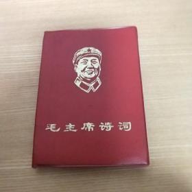 毛主席诗词(1967年)