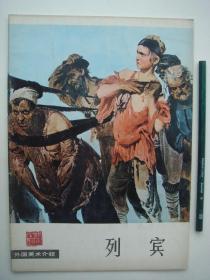1979年《列宾》.俄罗斯的最杰出的一位画家的作品,是欣赏与学习的典范
