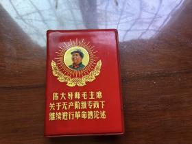 最高指示:伟大导师毛主席关于无产阶级专政下继续进行革命的论述 林彪题词