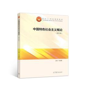 中国特色社会主义概论 田克勤 高等教育出版社 9787040513639