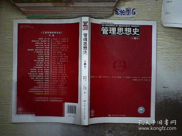 工商管理经典译丛:管理思想史(第6版)