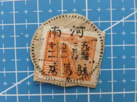 普4天安门邮票捌佰圆--销邮戳1953年3月22日河南驻马店-河南