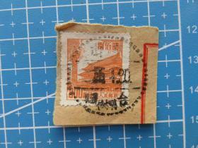 普7天安门邮票捌佰圆--销邮戳1955年1月20日烟台-山东