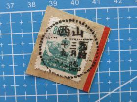 普6工人邮票800圆--销邮戳1954年3月19日山西临汾-山西