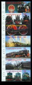[外国旅游门票/门券/参观券/游览券][BG-D4]日本1982年中国铁道展纪念切符/入场券7X1(一般均为5X1),18.5X7厘米/背日文说明。后来中国彩图站台票的诞生就是受了此套入场券的影响。
