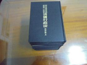 临时台湾旧惯调查会第一部报告《清国行政法》附索引,日文书
