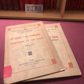 (2册)法文原版《Exposés sur la théorie des quanta》IV 、V (量子理论讲座:Hartree-Fock自洽场、Thomas-Fermi原子及自洽场方法)作者:Leon Brillouin 列昂·布里渊 出版:Hermann