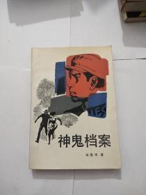 神鬼档案(有刘建华签赠)