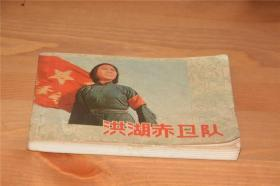 连环画:洪湖赤卫队