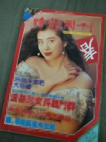 王祖贤林青霞秦汉刘德华8开彩页,整本出售