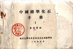 中国标准化石手册.1.繁体版