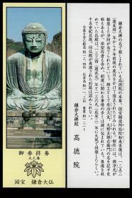 [外国旅游门票/门券/参观券/游览券][BG-D4]日本国宝镰仓大佛殿御参拜券/大人券,5X14.8厘米/背日文说明。