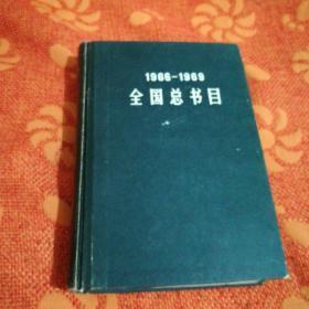 1966一1969全国总书目