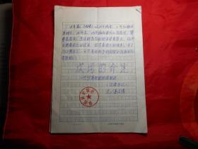 纪实文学《一个少年犯的犯罪轨迹》(安徽省《阜阳公安报》姜文清 1995年手稿40页,复写本)
