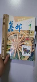 集邮 1997(1——6)