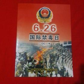 6,26国际禁毒日二00一年纪念卡册内含邮票纪念封(塑封)