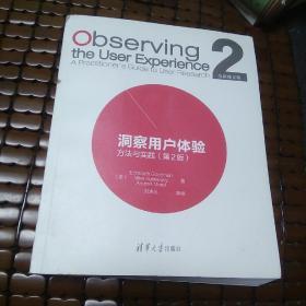 洞察用户体验:方法与实践 (第2版)(修订版)