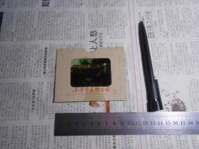 文革幻灯片