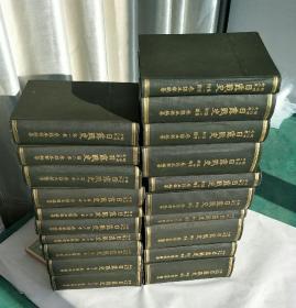 日露战史(明治卅七、八年日俄战争在中国东北进行,16开精装 ,本编10册+附图10册,20册全)