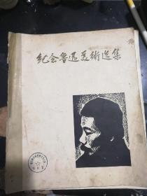 纪念鲁迅美术选集