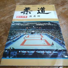 日文 柔道  1992.12