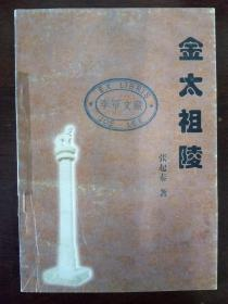 金太祖陵【购于阿城-金太祖陵】